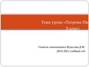 Тема урока «Теорема Пифагора». 8 класс ГУ «Кызылжарская средняя школа» Учите