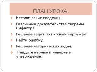 ПЛАН УРОКА. Исторические сведения. Различные доказательства теоремы Пифагора.