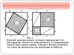 Доказательство, основанное на использовании понятия равновеликости фигур. Вп