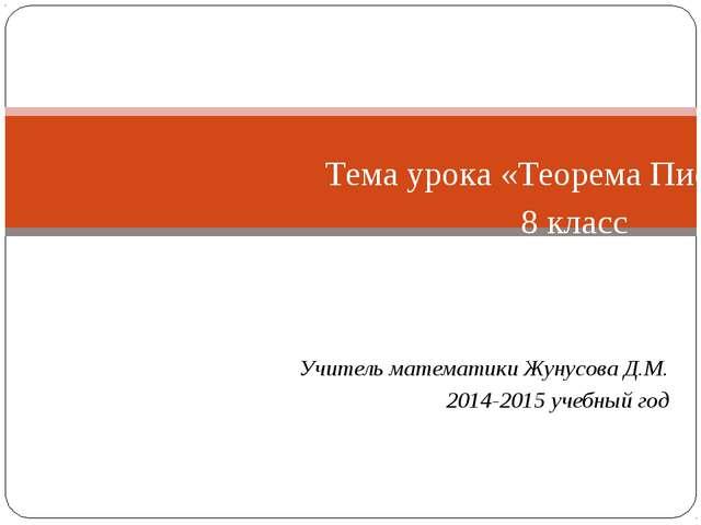 Тема урока «Теорема Пифагора». 8 класс ГУ «Кызылжарская средняя школа» Учите...