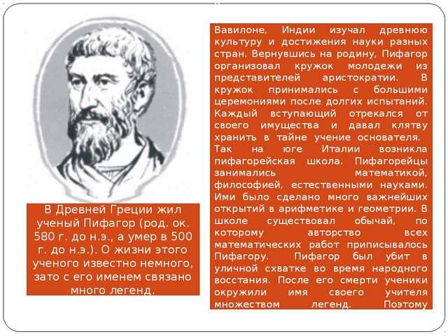 Рассказывают, что он много путешествовал, был в Египте, Вавилоне, Индии изуча...