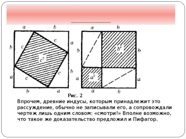 Доказательство, основанное на использовании понятия равновеликости фигур. Вп...