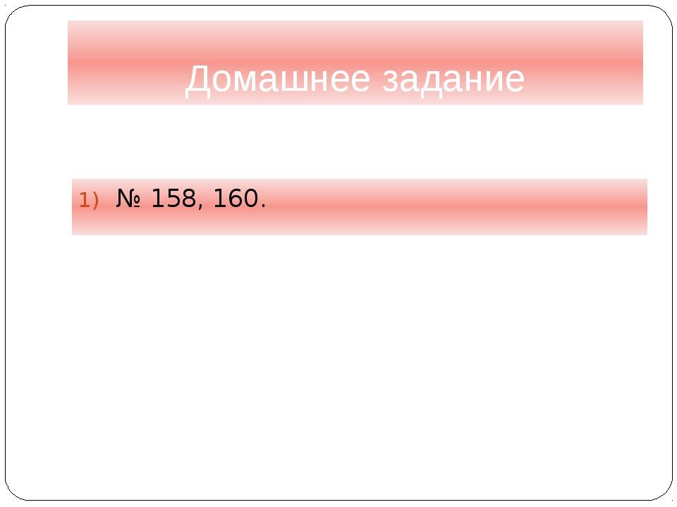 Домашнее задание № 158, 160.