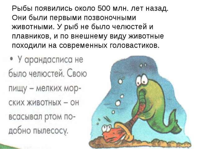 Рыбы появились около 500 млн. лет назад. Они были первыми позвоночными животн...