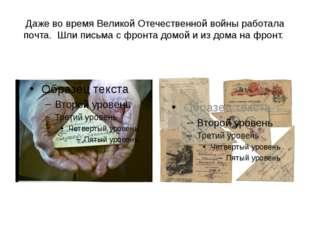 Даже во время Великой Отечественной войны работала почта. Шли письма с фронта