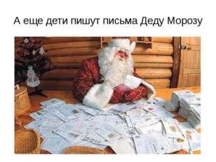 А еще дети пишут письма Деду Морозу