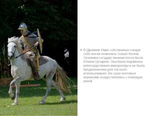 ВДревнем Риме собственных гонцов себе могли позволить только богачи. Основа