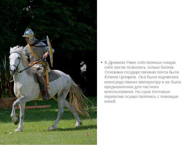 ВДревнем Риме собственных гонцов себе могли позволить только богачи. Основа...