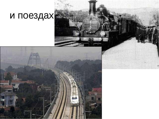 и поездах