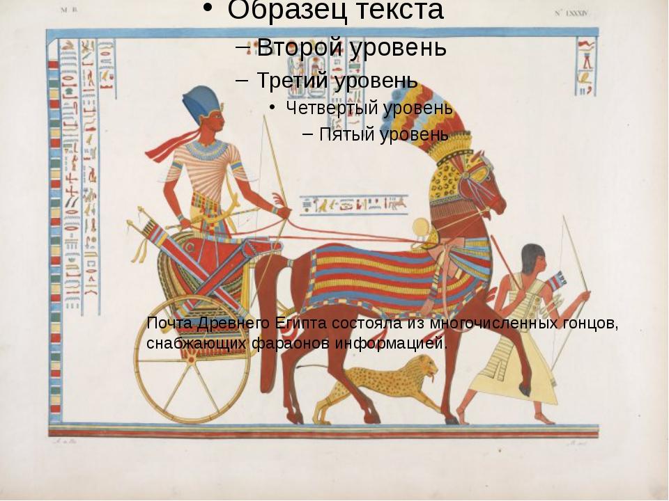 Почта Древнего Египта состояла измногочисленных гонцов, снабжающих фараонов...