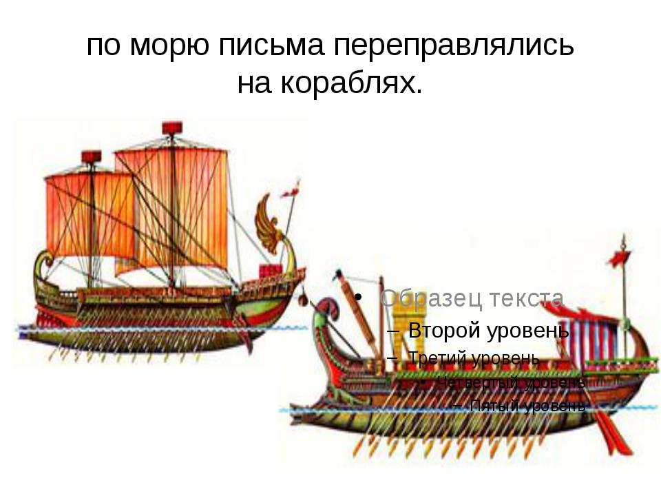 поморю письма переправлялись накораблях.