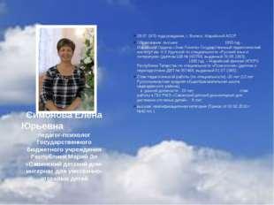 Симонова Елена Юрьевна педагог-психолог Государственного бюджетного учрежден