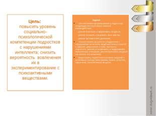 Цель: повысить уровень социально-психологической компетенции подростков с нар