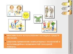 максимальное использование наглядных средств обучения, широким применение ком
