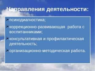 Направления деятельности: психодиагностика; коррекционно-развивающая работа с