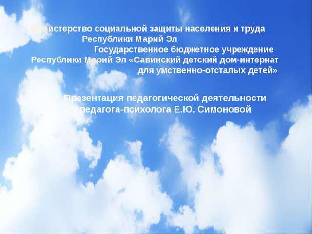 Министерство социальной защиты населения и труда Республики Марий Эл Государс...