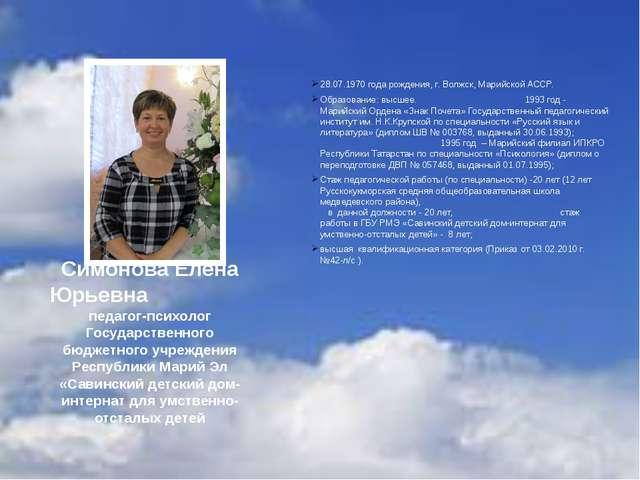 Симонова Елена Юрьевна педагог-психолог Государственного бюджетного учрежден...