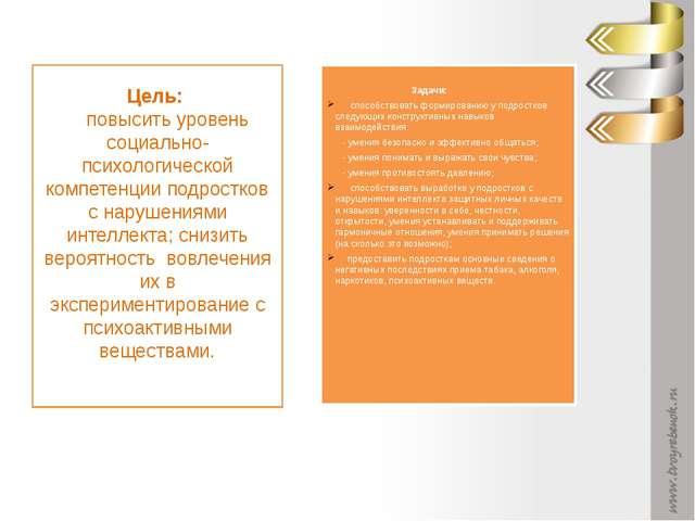 Цель: повысить уровень социально-психологической компетенции подростков с нар...