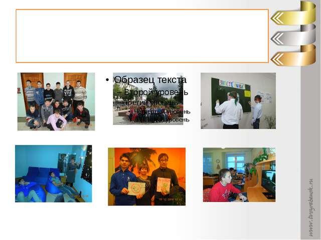Коллективная деятельность создает возможности для формирования у подростков...