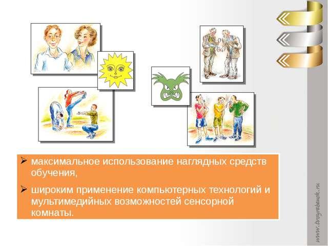 максимальное использование наглядных средств обучения, широким применение ком...