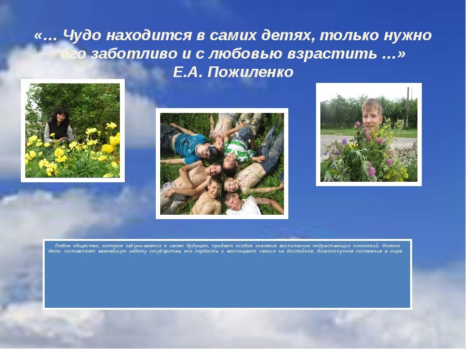 «… Чудо находится в самих детях, только нужно его заботливо и с любовью взрас...