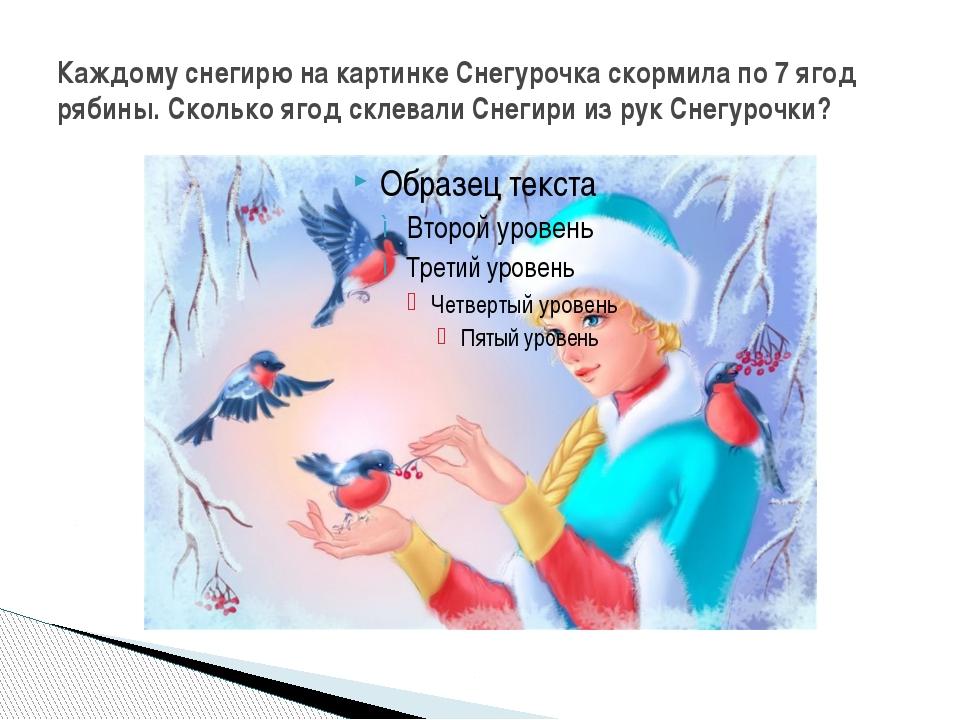 Каждому снегирю на картинке Снегурочка скормила по 7 ягод рябины. Сколько яго...