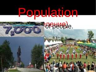 Population (население) of people.