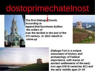 dostoprimechatelnosti The first Elabuga Church. According to legend,theChurch