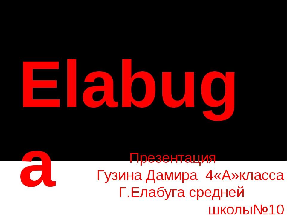 Elabuga Презентация Гузина Дамира 4«А»класса Г.Елабуга средней школы№10