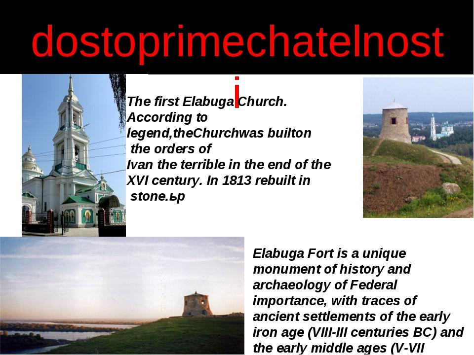 dostoprimechatelnosti The first Elabuga Church. According to legend,theChurch...