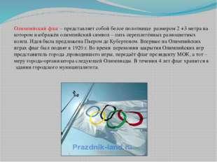 Олимпийский флаг – представляет собой белое полотнище размером 2 +3 метра на