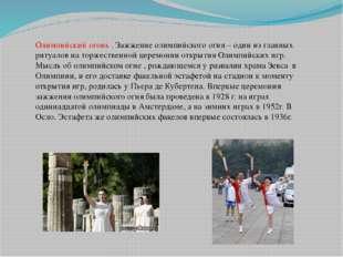 Олимпийский огонь . Зажжение олимпийского огня – один из главных ритуалов на