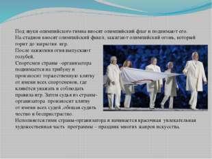 Под звуки олимпийского гимна вносят олимпийский флаг и поднимают его. На стад