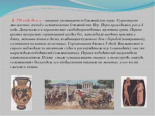 В 776 году до н.э. – впервые упоминаются Олимпийские игры. Существует множес