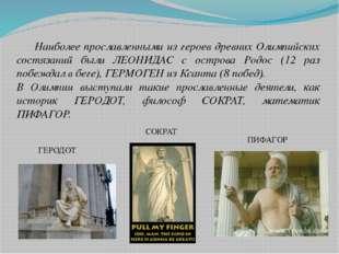 Наиболее прославленными из героев древних Олимпийских состязаний были ЛЕОНИД