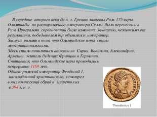 В середине второго века до н. э. Грецию завоевал Рим. 175 игры Олимпиады по