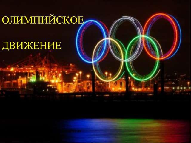История Олимпийского движения Презентацию подготовила учитель физической куль...