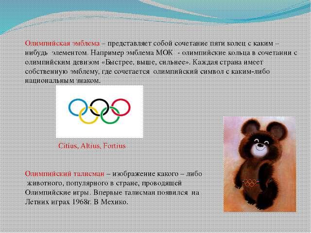 Олимпийская эмблема – представляет собой сочетание пяти колец с каким – нибуд...