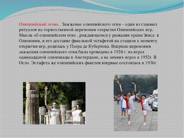 Олимпийский огонь . Зажжение олимпийского огня – один из главных ритуалов на...