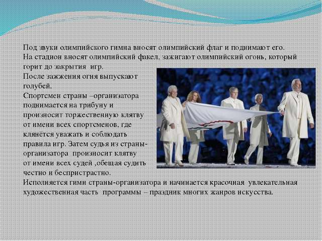 Под звуки олимпийского гимна вносят олимпийский флаг и поднимают его. На стад...