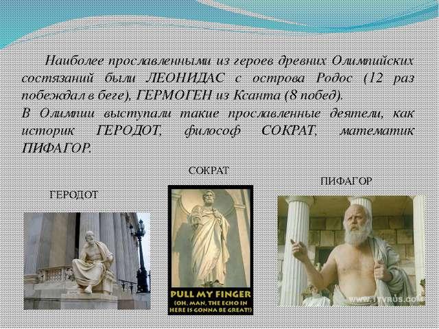 Наиболее прославленными из героев древних Олимпийских состязаний были ЛЕОНИД...