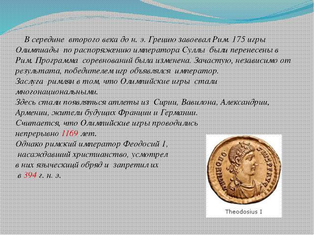 В середине второго века до н. э. Грецию завоевал Рим. 175 игры Олимпиады по...