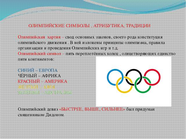ОЛИМПИЙСКИЕ СИМВОЛЫ , АТРИБУТИКА, ТРАДИЦИИ Олимпийская хартия – свод основны...