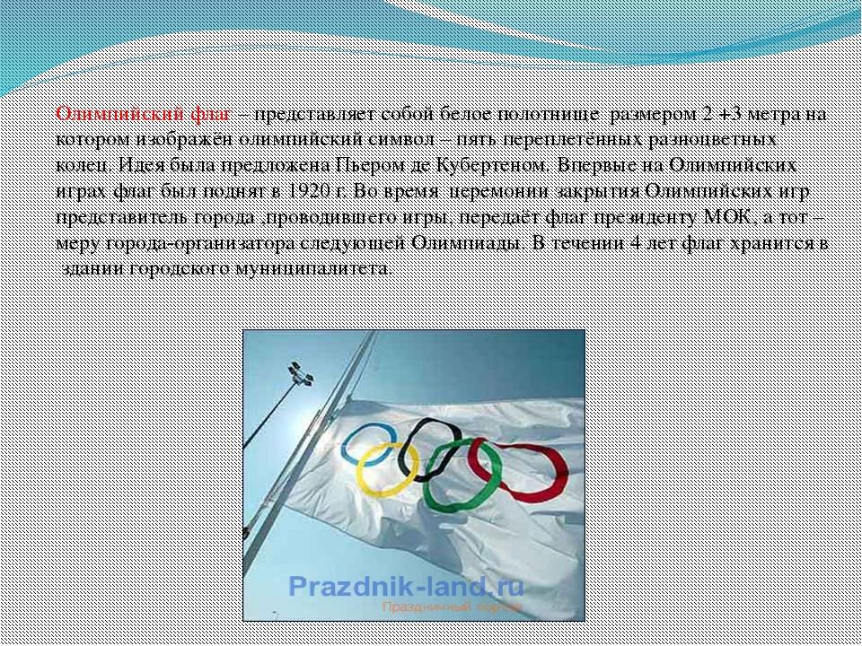 Олимпийский флаг – представляет собой белое полотнище размером 2 +3 метра на...