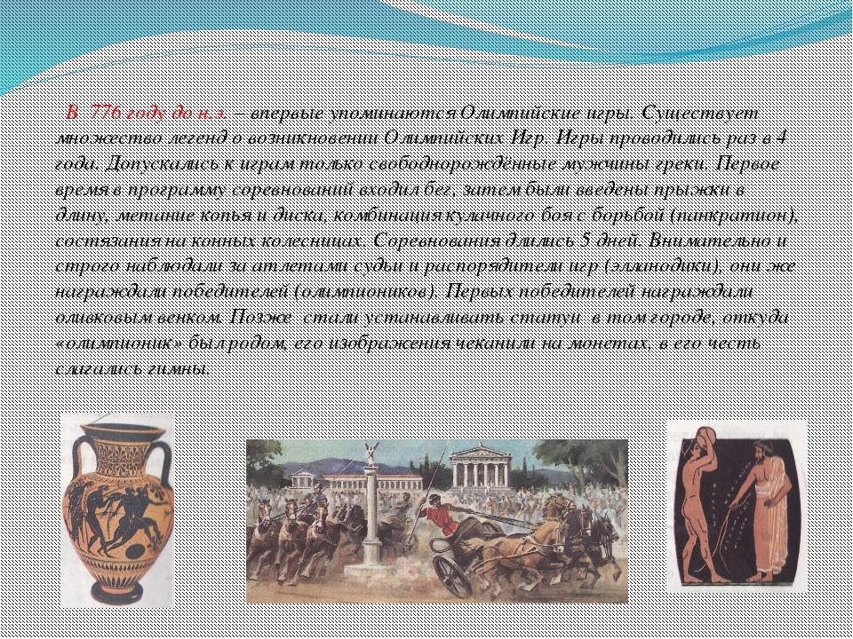 В 776 году до н.э. – впервые упоминаются Олимпийские игры. Существует множес...