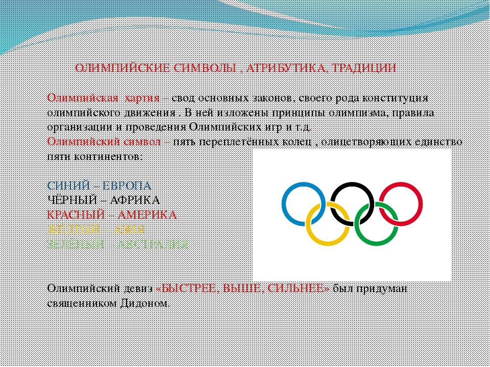 оснащались олимпиада картинки движущиеся всего