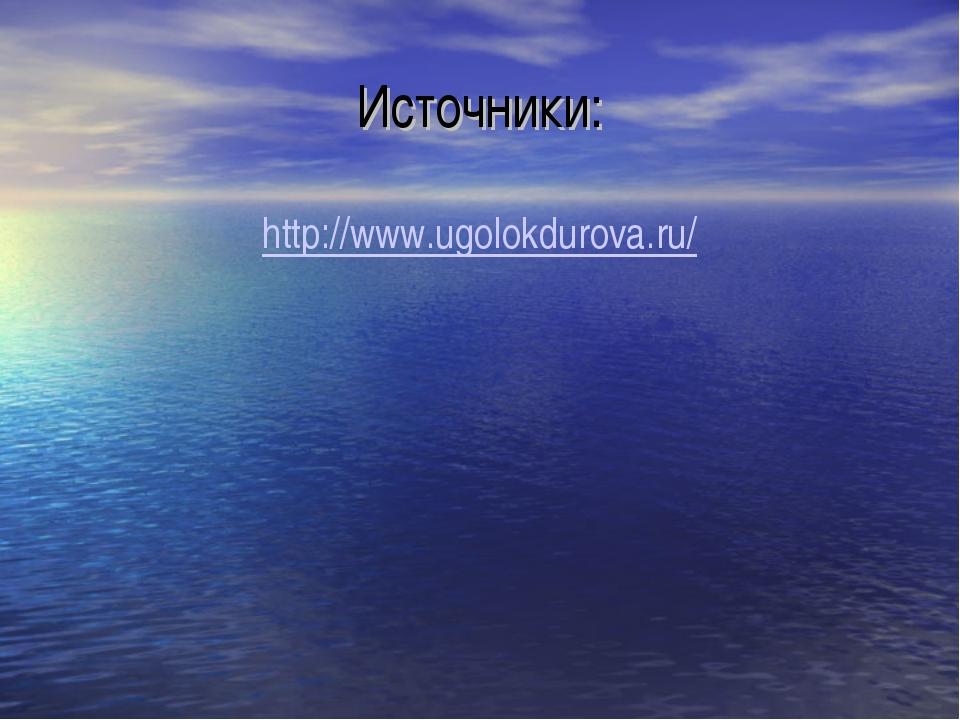 Источники: http://www.ugolokdurova.ru/