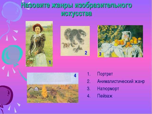 Назовите жанры изобразительного искусства Портрет Анималистический жанр Натюр...