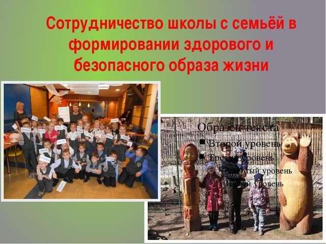 Сотрудничество школы с семьёй в формировании здорового и безопасного образа ж...