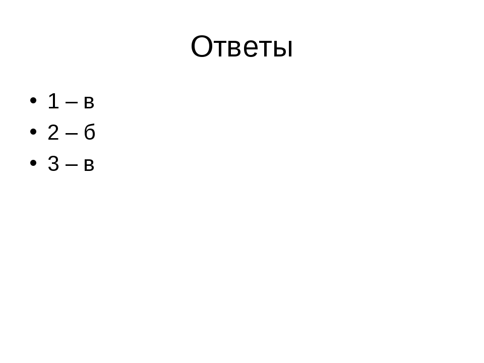 Ответы 1 – в 2 – б 3 – в